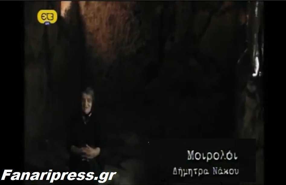 Ανατριχιαστικό!! Μοιρολόι στο νεκρομαντείο της Αχερουσίας λίμνης και στη μυθική Πύλη του Κάτω Κόσμου του Άδη