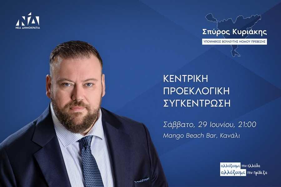 Το Σάββατο 29 Ιουνίου η κεντρική προεκλογική συγκέντρωση του υποψήφιου βουλευτή Σπύρου Κυριάκη