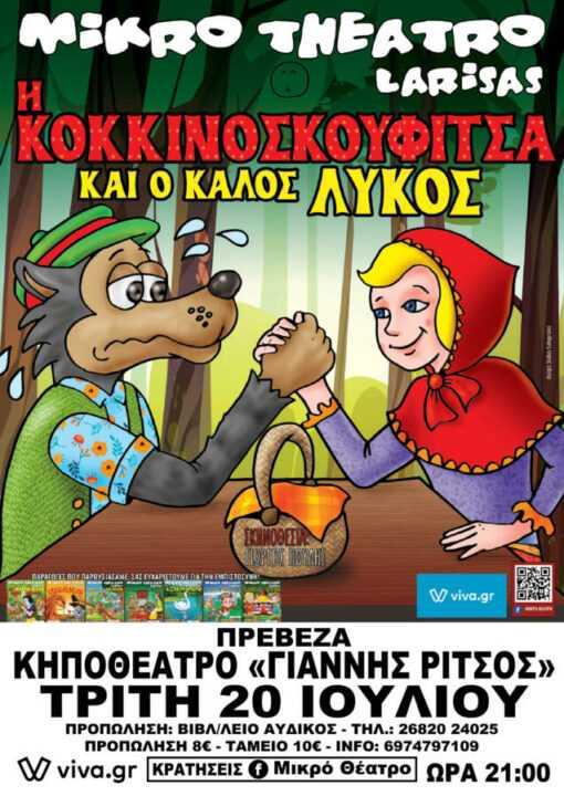 47.8x67.6posterkokkinoskoufitsa_PREVEZA